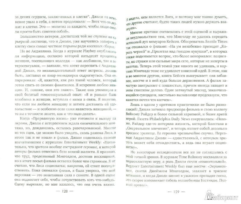 Иллюстрация 1 из 12 для Бранжелина. Нерассказанная история Брэда Питта и Анджелины Джоли - Ян Гальперин | Лабиринт - книги. Источник: Лабиринт