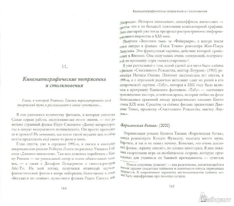Иллюстрация 1 из 11 для Такеши Китано. Автобиография. Совместно с Мишелем Темманом - Такеши Китано   Лабиринт - книги. Источник: Лабиринт