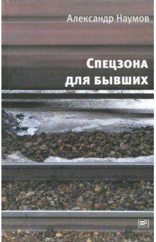 Спецзона для бывших шестидесятничество казанских лет