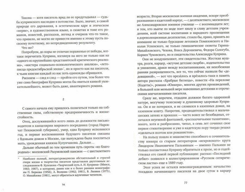 Иллюстрация 1 из 2 для Признательные показания. Тридцать портретов, девять пейзажей и два автопортрета - Сергей Чупринин | Лабиринт - книги. Источник: Лабиринт