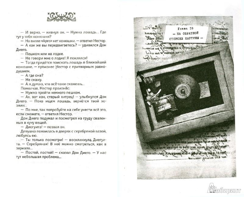 Иллюстрация 1 из 13 для Остров Масок - Улисс Мур | Лабиринт - книги. Источник: Лабиринт