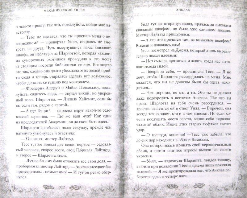 Иллюстрация 1 из 38 для Механический ангел. Книга первая - Кассандра Клэр | Лабиринт - книги. Источник: Лабиринт