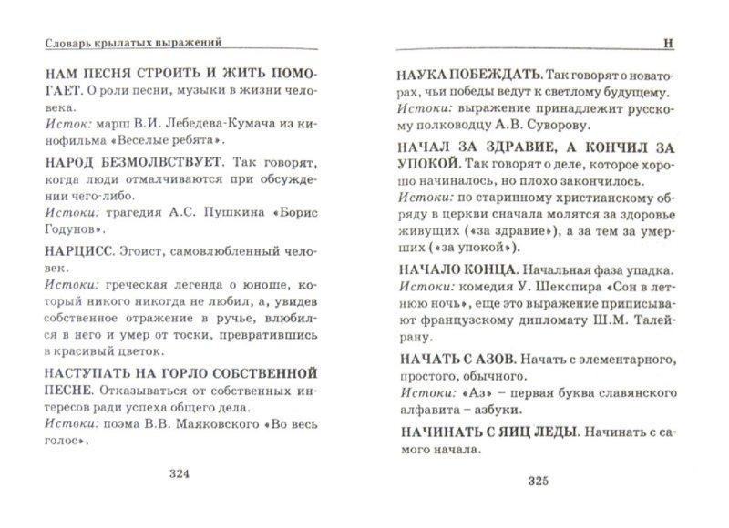 Иллюстрация 1 из 4 для Словарь крылатых выражений. Более 2000 крылатых выражений - Марина Петрова | Лабиринт - книги. Источник: Лабиринт