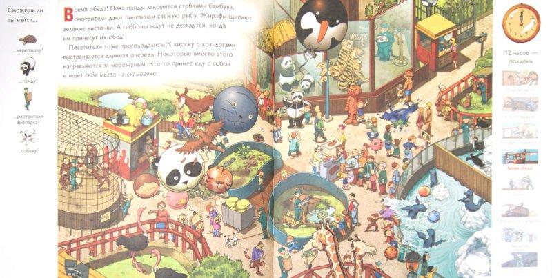 Иллюстрация 1 из 33 для Веселый день в зоопарке | Лабиринт - книги. Источник: Лабиринт