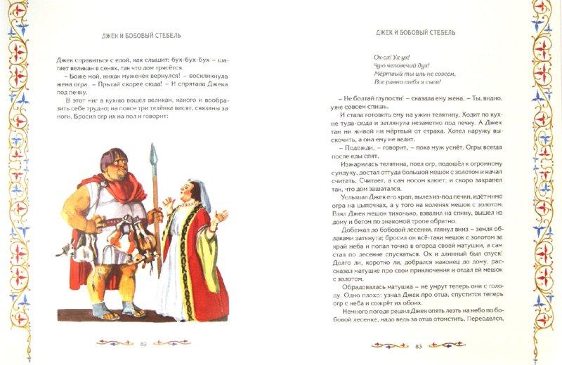 Иллюстрация 1 из 57 для Волшебные сказки Англии | Лабиринт - книги. Источник: Лабиринт