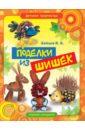 Зайцев Виктор Борисович Поделки из шишек виктор зайцев бабочки