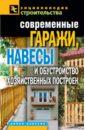 Плотникова Татьяна Федоровна Современные гаражи, навесы и обустройство хозяйственных построек