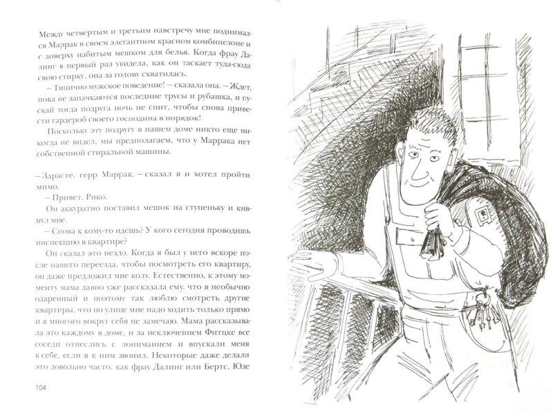 Иллюстрация 1 из 14 для Рико, Оскар и тени темнее темного - Андреас Штайнхёфель | Лабиринт - книги. Источник: Лабиринт