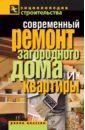 Назарова Валентина Ивановна Современный ремонт загородного дома и квартиры