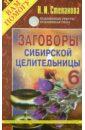 Степанова Наталья Ивановна Заговоры сибирской целительницы. Выпуск 6