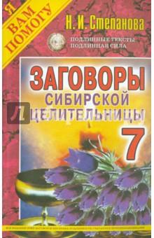 Заговоры сибирской целительницы. Выпуск 7 валентин дикуль упражнения для позвоночника для тех кто в пути