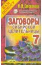 Степанова Наталья Ивановна Заговоры сибирской целительницы. Выпуск 7