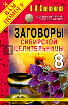 Заговоры сибирской целительницы. Выпуск 8 древние славянские способы снятия порчи и сглаза водой огнем яйцом
