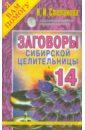 Степанова Наталья Ивановна Заговоры сибирской целительницы. Выпуск 14