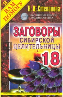 Заговоры сибирской целительницы. Выпуск 18 мария баженова заговоры уральской целительницы на здоровье