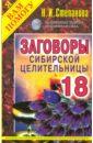 Степанова Наталья Ивановна Заговоры сибирской целительницы. Выпуск 18