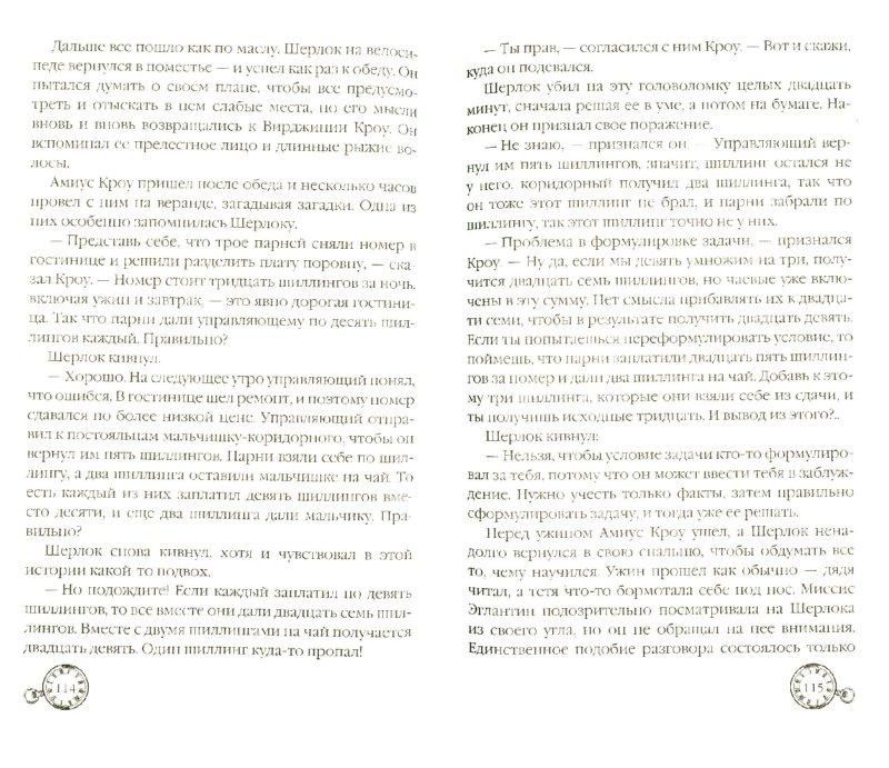 Иллюстрация 1 из 10 для Молодой Шерлок Холмс. Облако смерти - Эндрю Лейн | Лабиринт - книги. Источник: Лабиринт