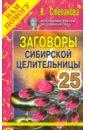 Степанова Наталья Ивановна Заговоры сибирской целительницы. Выпуск 25