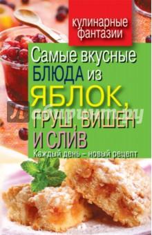 Самые вкусные блюда из яблок, груш, вишен и слив. Каждый день - новый рецепт плотникова т такие вкусные салаты…
