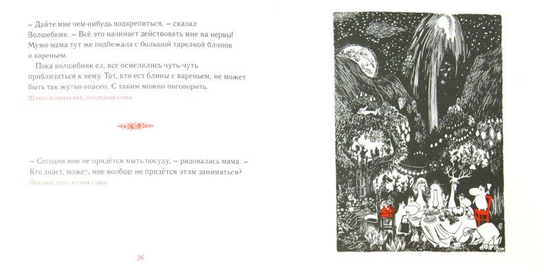 Иллюстрация 1 из 35 для Мудрые мысли Муми-мамы - Туве Янссон   Лабиринт - книги. Источник: Лабиринт