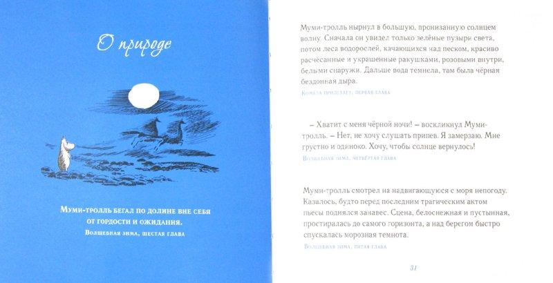 Иллюстрация 1 из 23 для Мудрые мысли Муми-тролля - Туве Янссон   Лабиринт - книги. Источник: Лабиринт
