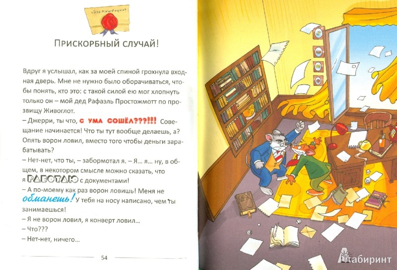 Иллюстрация 1 из 16 для Стилтон. Секретный агент 00К - Джеронимо Стилтон | Лабиринт - книги. Источник: Лабиринт