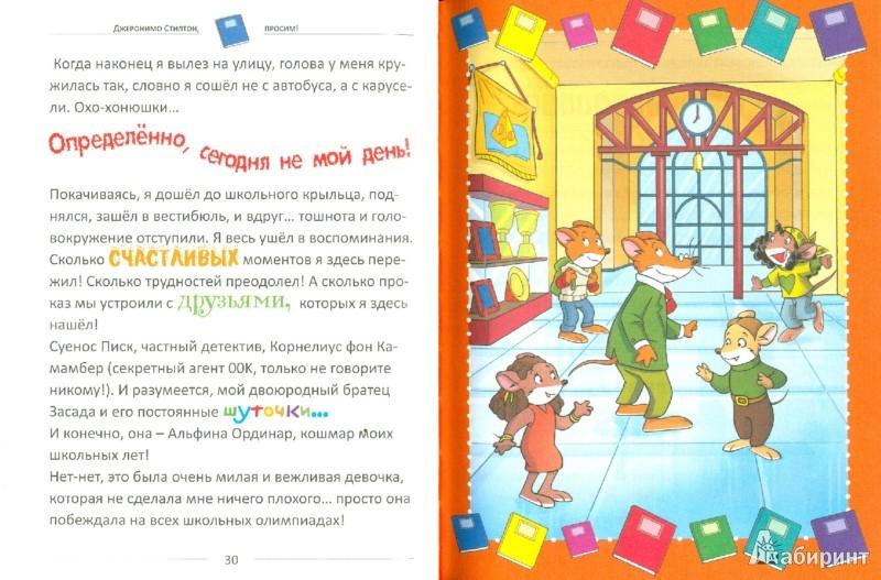 Иллюстрация 1 из 13 для Стилтон. Школьные приключения - Джеронимо Стилтон | Лабиринт - книги. Источник: Лабиринт