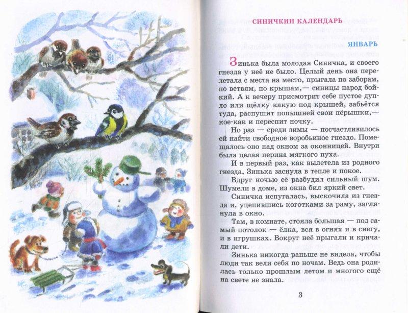 Иллюстрация 1 из 27 для Рассказы и сказки - Виталий Бианки   Лабиринт - книги. Источник: Лабиринт