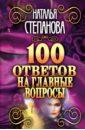 Степанова Наталья Ивановна 100 ответов на главные вопросы степанова наталья ивановна от зависти и ревности