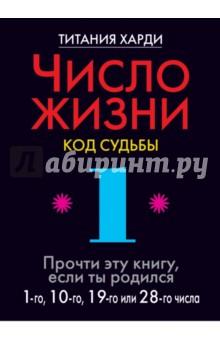 Число жизни. Код судьбы 1. Прочти эту книгу, если ты родился 1-го, 10-го или 28-го числа
