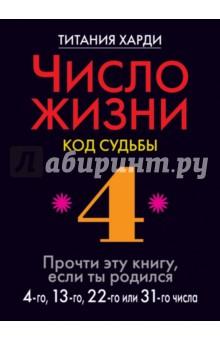 Число жизни. Код судьбы 4. Прочти эту книгу, если ты родился 4-го, 13-го, 22-го или 31-го числа