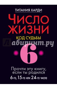 Число жизни. Код судьбы 6. Прочти эту книгу, если ты родился 6-го, 15-го или 24-го числа