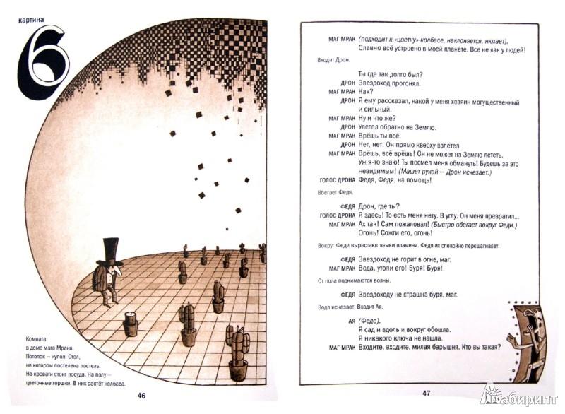 Иллюстрация 1 из 49 для Звездные мастера. Сказки для чтения и представления - Ирина Токмакова | Лабиринт - книги. Источник: Лабиринт