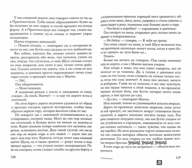 Иллюстрация 1 из 22 для Поступь хаоса - Патрик Несс | Лабиринт - книги. Источник: Лабиринт