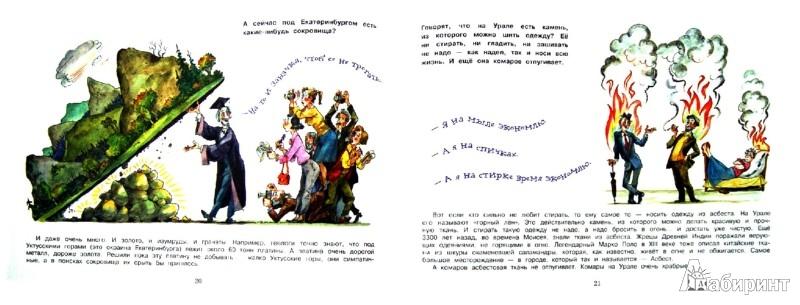 Иллюстрация 1 из 50 для Потешные прогулки по Уралу - Светлана Лаврова | Лабиринт - книги. Источник: Лабиринт