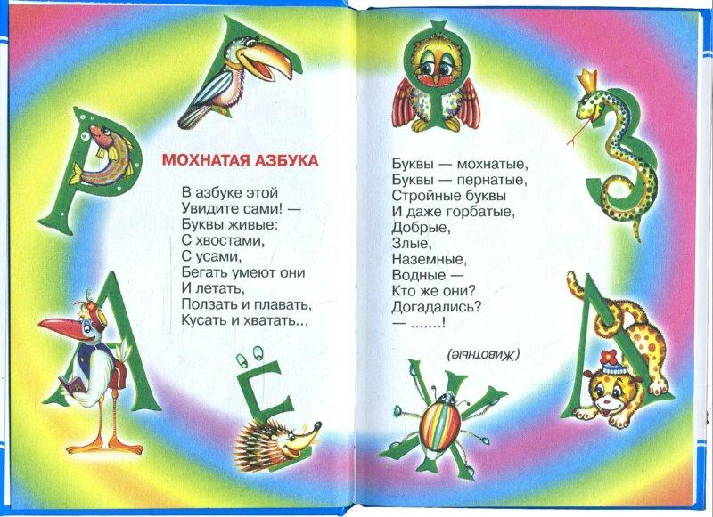 Иллюстрация 1 из 14 для Мохнатая азбука - Борис Заходер | Лабиринт - книги. Источник: Лабиринт