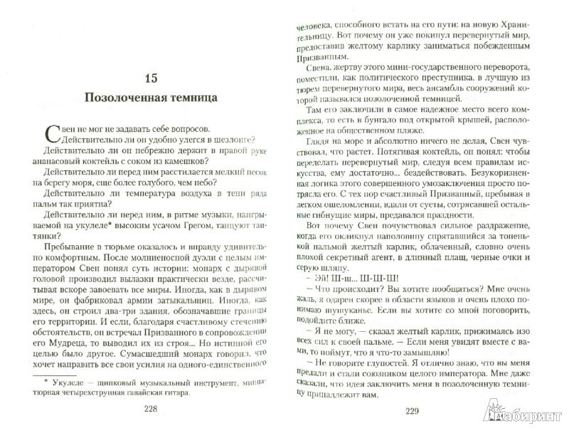 Иллюстрация 1 из 3 для Тенебрия - Феррье, Фонтен | Лабиринт - книги. Источник: Лабиринт