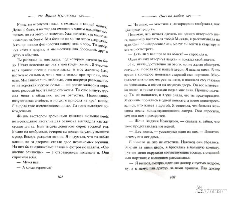 Иллюстрация 1 из 14 для Письма любви - Мария Нуровская   Лабиринт - книги. Источник: Лабиринт