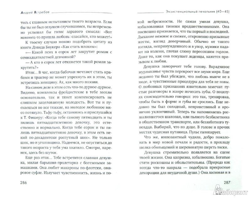 Иллюстрация 1 из 4 для Наблюдая за мужчинами. Скрытые правила поведения - Андрей Ястребов | Лабиринт - книги. Источник: Лабиринт