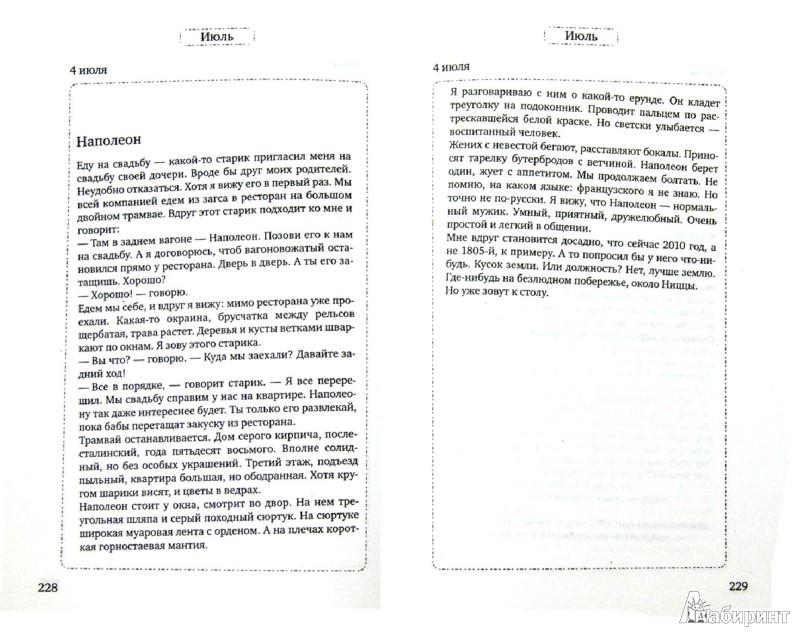 Иллюстрация 1 из 17 для Ночник. 365 микроновелл - Денис Драгунский   Лабиринт - книги. Источник: Лабиринт