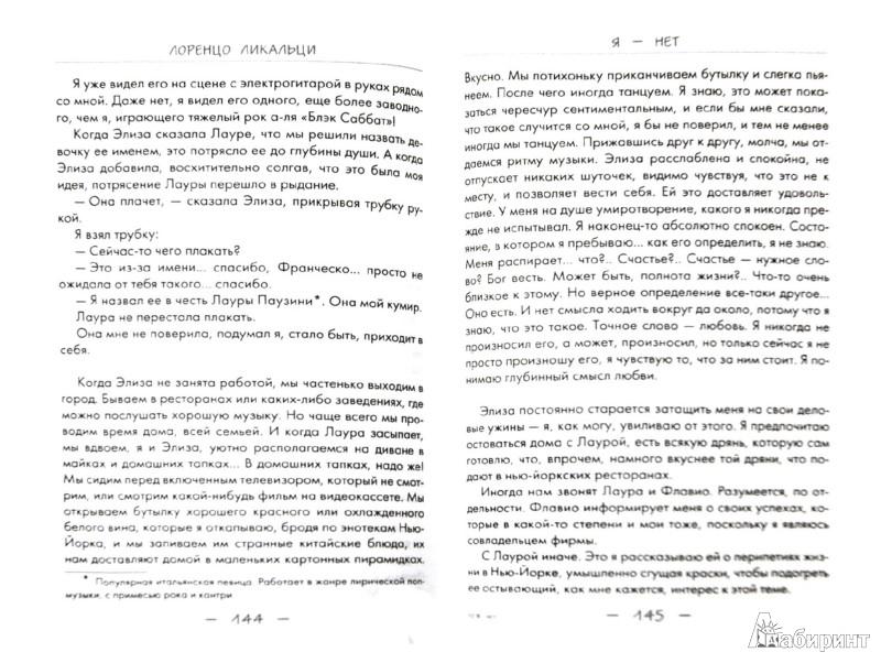 Иллюстрация 1 из 11 для Я - нет - Лоренцо Ликальци   Лабиринт - книги. Источник: Лабиринт