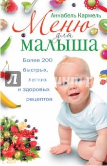 Меню для малыша. Более 200 быстрых, легких и здоровых рецептов
