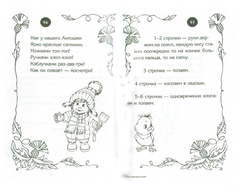 Иллюстрация 1 из 5 для Пальчиковые игры для детей от года до трех лет - Светлана Ермакова | Лабиринт - книги. Источник: Лабиринт