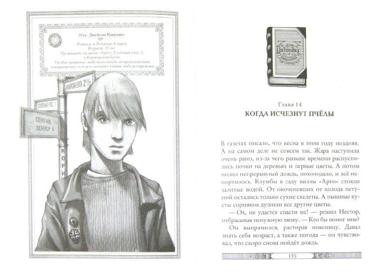 Иллюстрация 1 из 27 для Затерянный город - Улисс Мур   Лабиринт - книги. Источник: Лабиринт