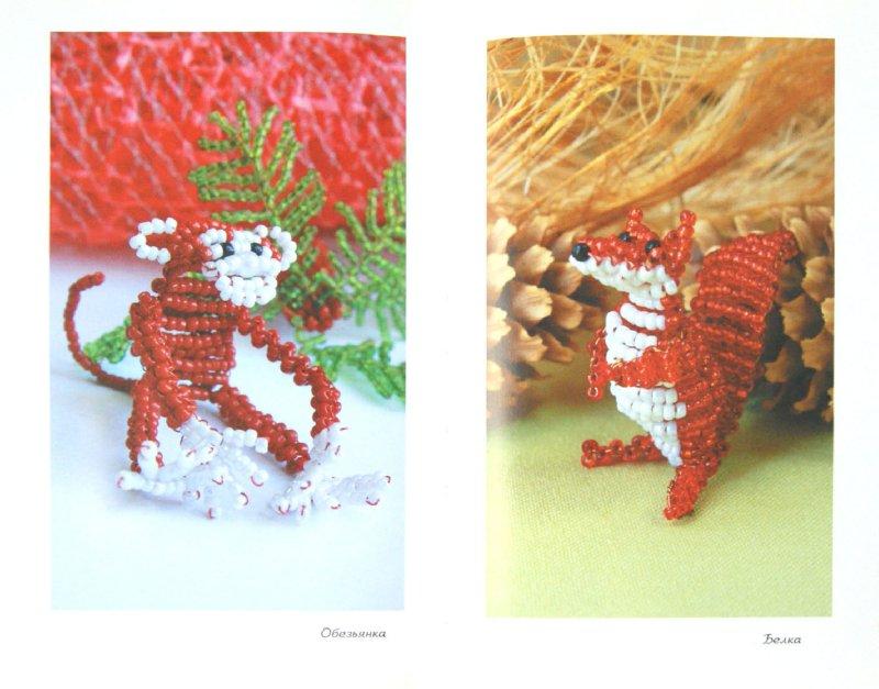 Иллюстрация 1 из 4 для Игрушки и сувениры из бисера | Лабиринт - книги. Источник: Лабиринт