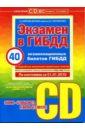 Копусов-Долинин А. И. Экзамен в ГИБДД. Категории С; D На 01.01.2010