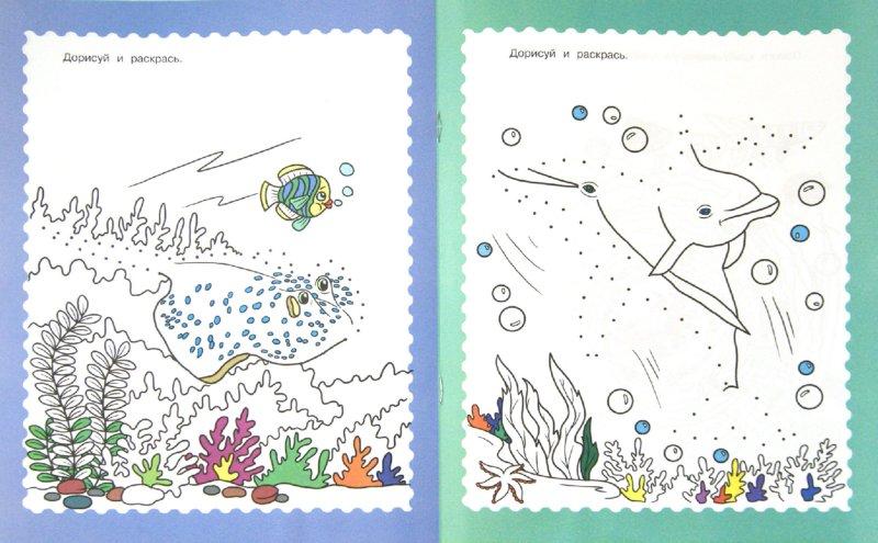 Иллюстрация 1 из 13 для Тайны подводного мира. Разгадай и раскрась - Виктор Зайцев | Лабиринт - книги. Источник: Лабиринт