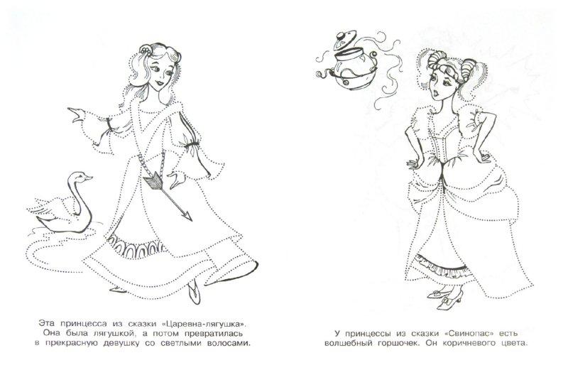 Иллюстрация 1 из 13 для Принцессы. Соедини по точкам - Елена Гоняева | Лабиринт - книги. Источник: Лабиринт