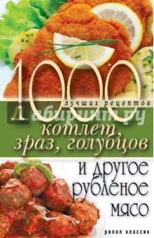 1000 лучших рецептов котлет, зраз, голубцов и другое рубленое мясо книги рипол классик великие имена микеланджело