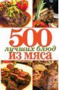 500 лучших блюд из мяса